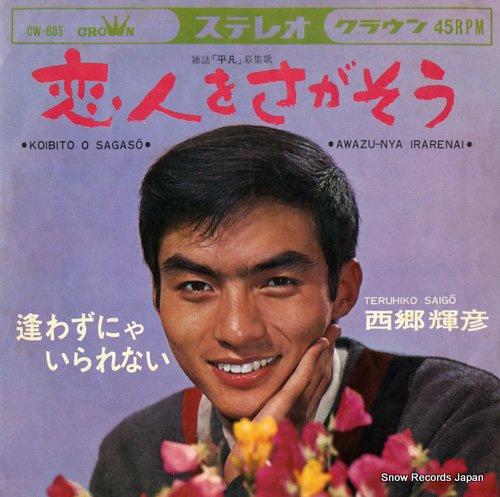 SAIGO, TERUHIKO koibito wo sagasou CW-605 - front cover