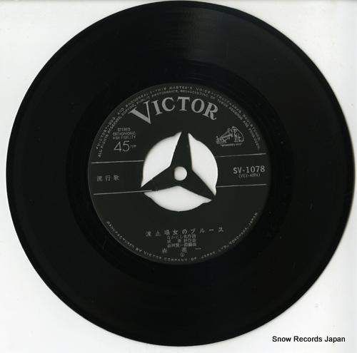 MORI, SHINICHI hatoba onna no blues SV-1078 - disc
