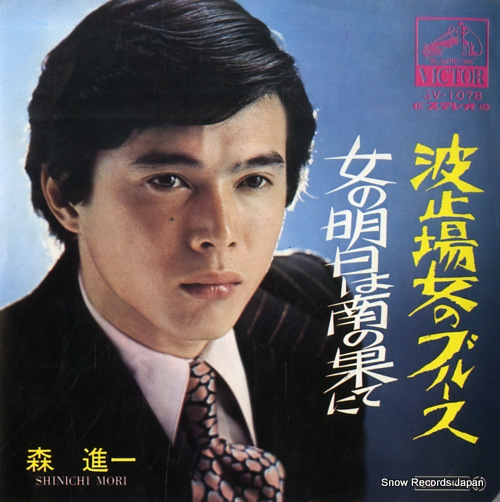 MORI, SHINICHI hatoba onna no blues SV-1078 - front cover