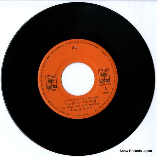 KOKUSHO, SAYURI sore ijo, are miman 07SH1935 - disc