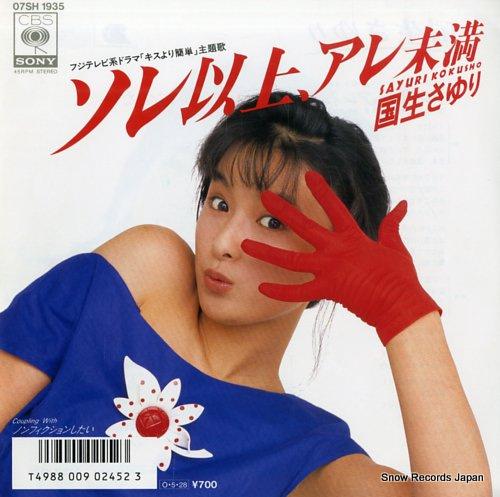 KOKUSHO, SAYURI sore ijo, are miman 07SH1935 - front cover