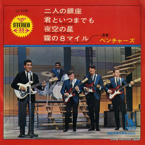 VENTURES, THE ginza lights LP-4180 - front cover