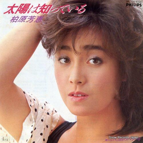 KASHIWABARA, YOSHIE taiyo wa shitteiru 7PL-199 - front cover