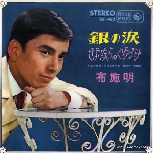 FUSE, AKIRA gin no namida BS-462 - front cover