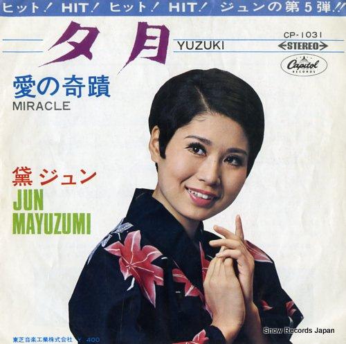 MAYUZUMI, JUN yuzuki CP-1031 - front cover