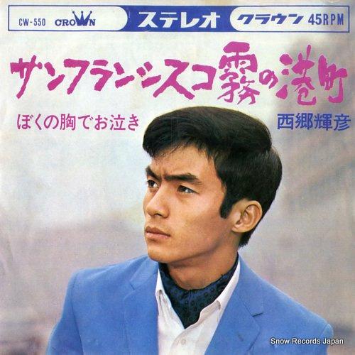 SAIGO, TERUHIKO san francisco kiri no minatomachi CW-550 - front cover