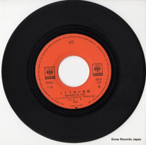 RENE midori iro no yane SOLB154 - disc