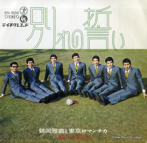 TSURUOKA, MASAYOSHI, AND TOKYO ROMANTICA wakare no chikai SN-926 - front cover