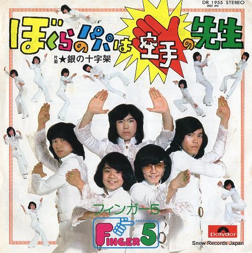 FINGER 5 bokura no papa wa karate no sensei DR1955 - front cover