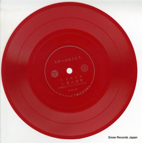 OOHASHI, SETSUO, AND HONEY ISLANDERS steel wa utau P.R.S-26 - disc