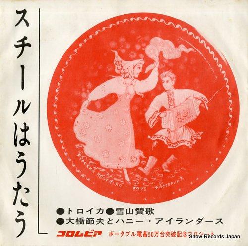 OOHASHI, SETSUO, AND HONEY ISLANDERS steel wa utau P.R.S-26 - front cover