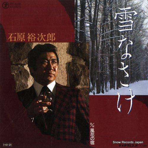 ISHIHARA YUJIRO - yukinasake - 7'' 1枚