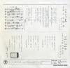 HIMENOMIYA, YURI namida no kudanzaka SN-386 - back cover