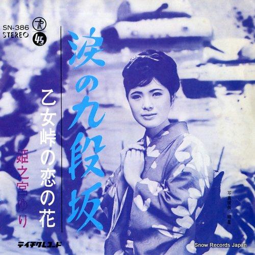 HIMENOMIYA, YURI namida no kudanzaka SN-386 - front cover