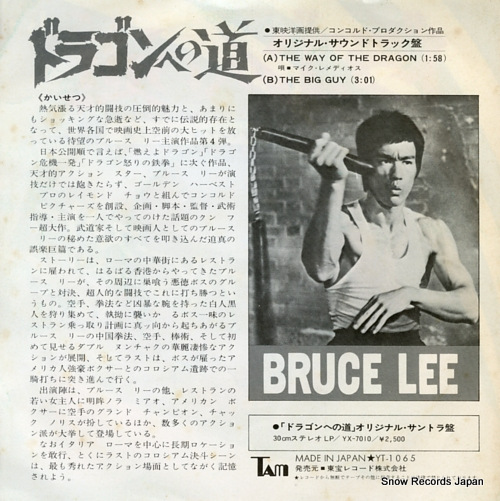 LEE BRUCE the way of the dragon