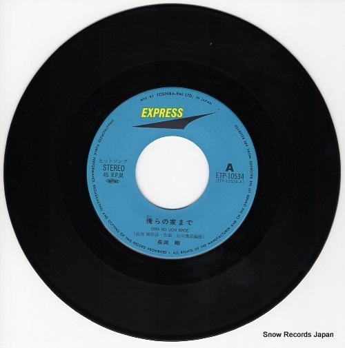 NAGABUCHI, TSUYOSHI oira no uchi made ETP-10534 - disc