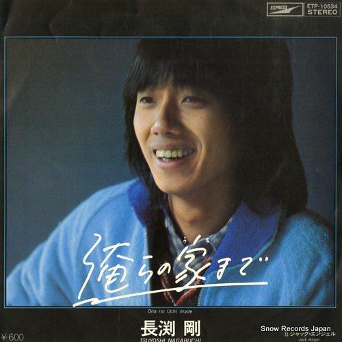 NAGABUCHI, TSUYOSHI oira no uchi made ETP-10534 - front cover