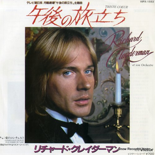 CLAYDERMAN, RICHARD triste coeur VIPX-1553 - front cover