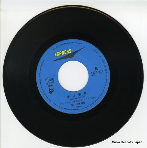 OHTSUKA, HAKUDO haru wa yokogao ETP-17119 - disc