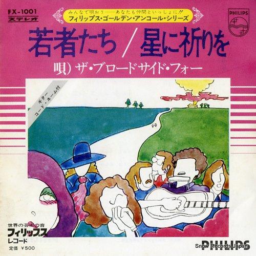 BROADSIDE FOUR, THE wakamono tachi FX-1001 - front cover