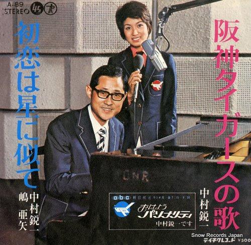 NAKAMURA, EIICHI, AND AYA SHIMA hatsukoi wa hoshi ni nite A-89 - front cover