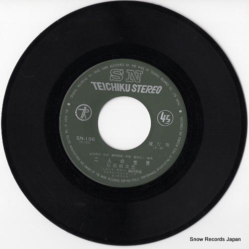 ISHIHARA, YUJIRO futari no sekai SN-196 - disc