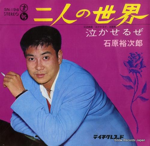 ISHIHARA, YUJIRO futari no sekai SN-196 - front cover
