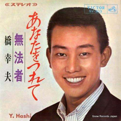 HASHI, YUKIO anata wo tsurete SV-303 - front cover