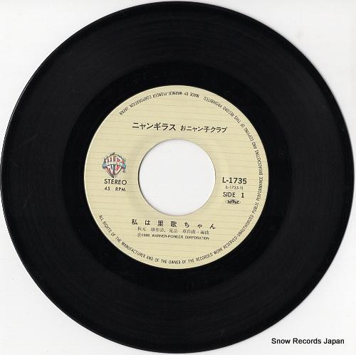 NYANGILAS watashi wa rika chan L-1735 - disc