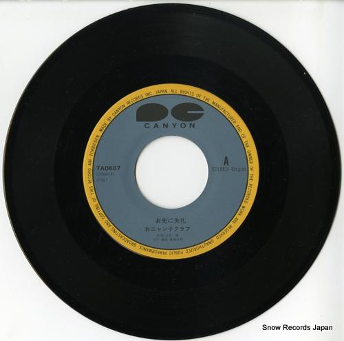 ONYANKO CLUB osaki ni shitsurei 7A0607 - disc
