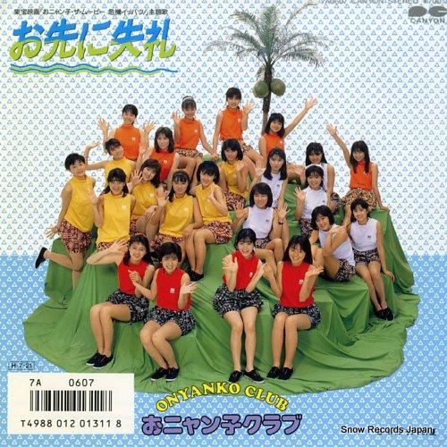 ONYANKO CLUB osaki ni shitsurei 7A0607 - front cover
