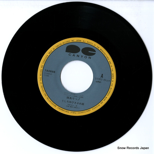 USHIROYUBI SASAREGUMI wazaari 7A0666 - disc