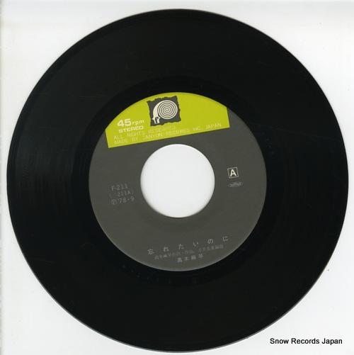 TAKAGI, MASA wasuretainoni F-211 - disc