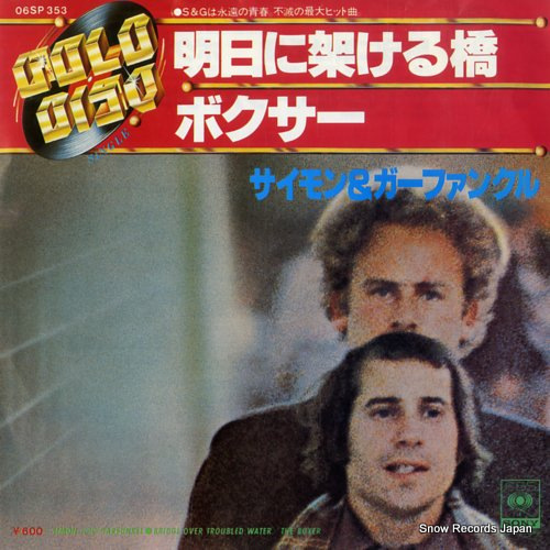 SIMON AND GARFUNKEL bridge over troubled water 06SP353 - front cover