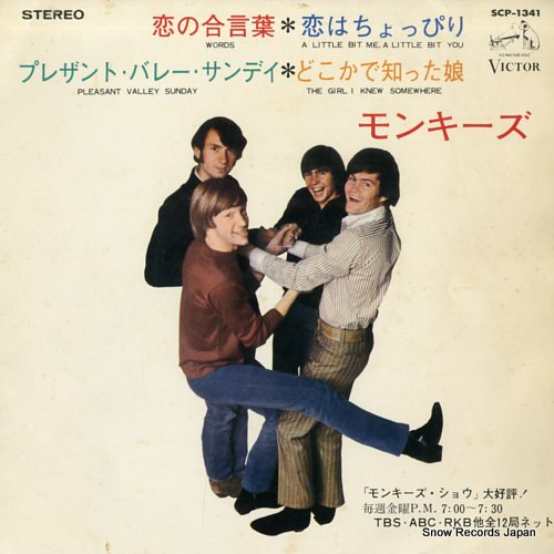 MONKEES, THE words SCP-1341 - front cover