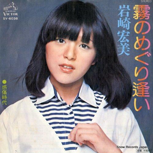 IWASAKI, HIROMI kiri no meguriai SV-6038 - front cover