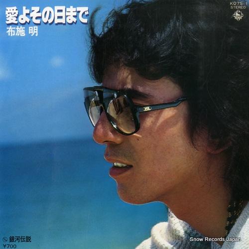 FUSE, AKIRA ai yo sonohi made K07S-1 - front cover