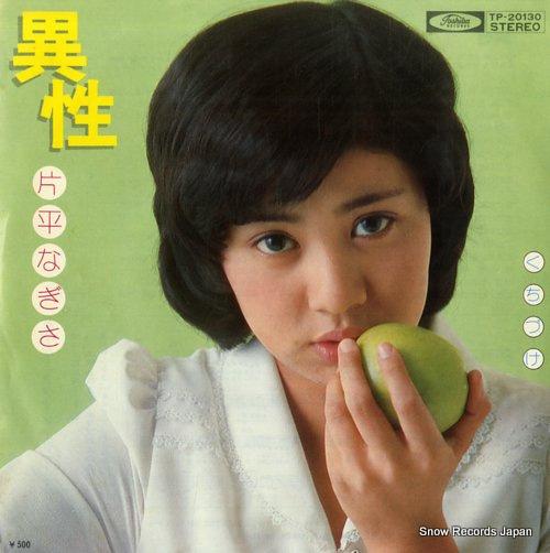 KATAHIRA, NAGISA isei TP-20130 - front cover