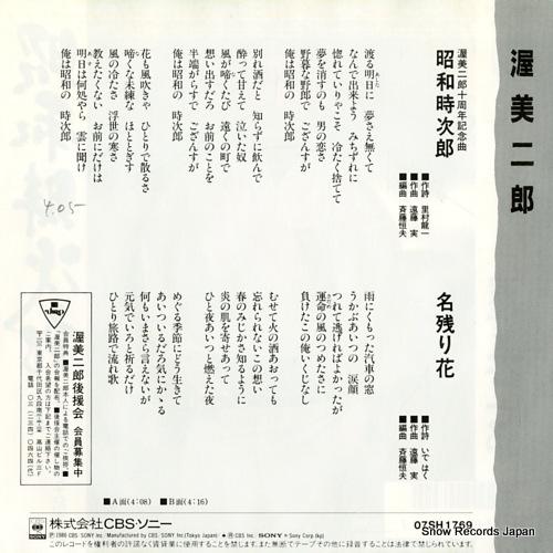 ATSUMI JIRO showa tokijiro