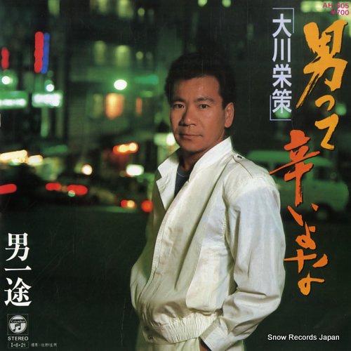 OKAWA EISAKU - otokotte tsuraiyona - 45T x 1
