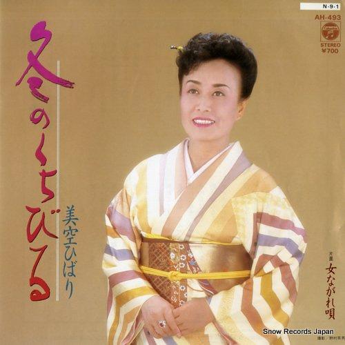 MISORA HIBARI - fuyu no kuchibiru - 45T x 1