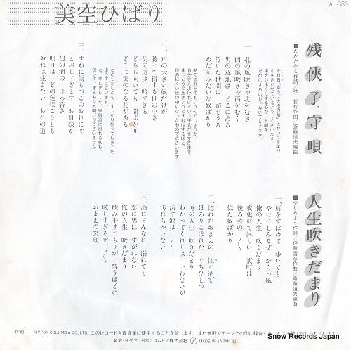 MISORA HIBARI zankyo komoriuta