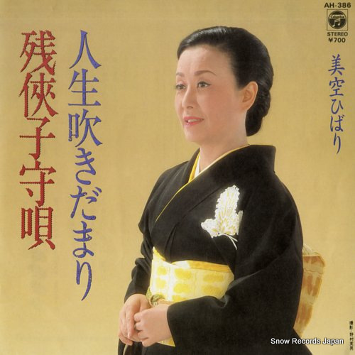 MISORA HIBARI - zankyo komoriuta - 45T x 1