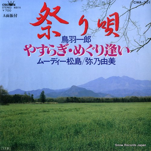TOBA, ICHIRO matsuri uta CWA-301 - front cover