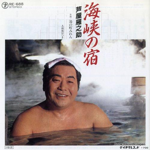 芦屋雁之助 - 海峡の宿 - RE-688 - レコード・データベース