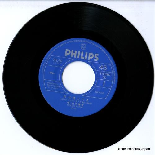 MURAKI, KENKICHI haha wa shinjiteru 7PL-50 - disc