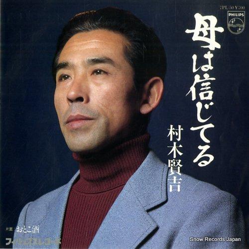 MURAKI, KENKICHI haha wa shinjiteru 7PL-50 - front cover