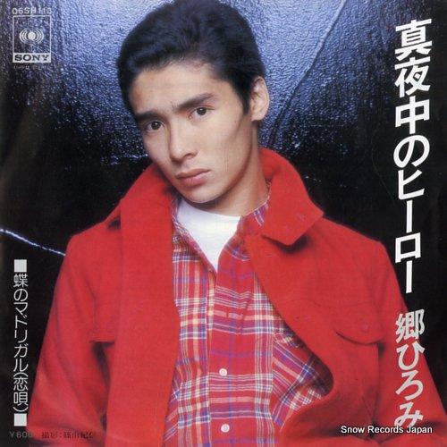 GO, HIROMI mayonaka no hero 06SH113 - front cover