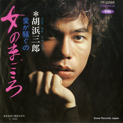 EBISUHAMA, SABURO onna no magokoro TP-2268 - front cover