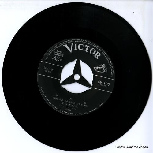 ENOMOTO, MISAE jusan ya SV-126 - disc